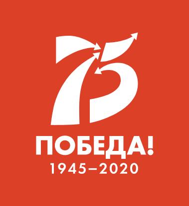 Год памяти и славы к 75-летию победы в Великой Отечественной Войне